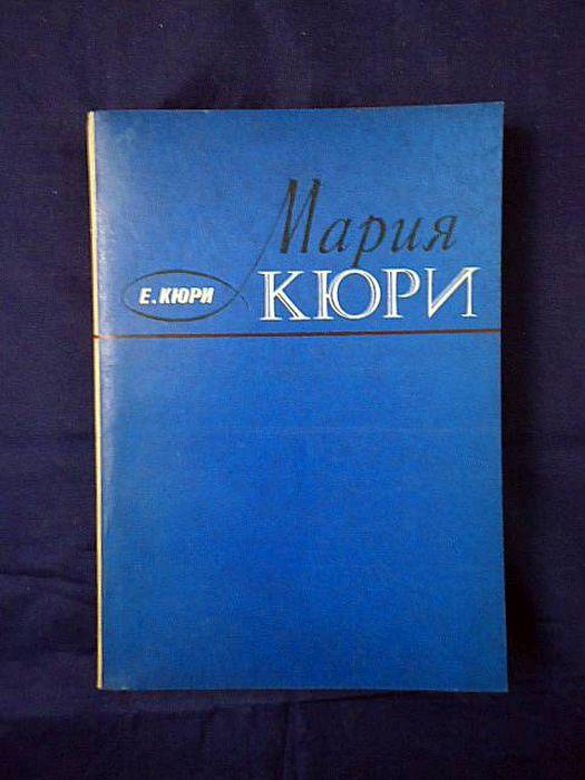 «Мария Кюри», Ева Кюри. / Фото: www.gornitsa.ru