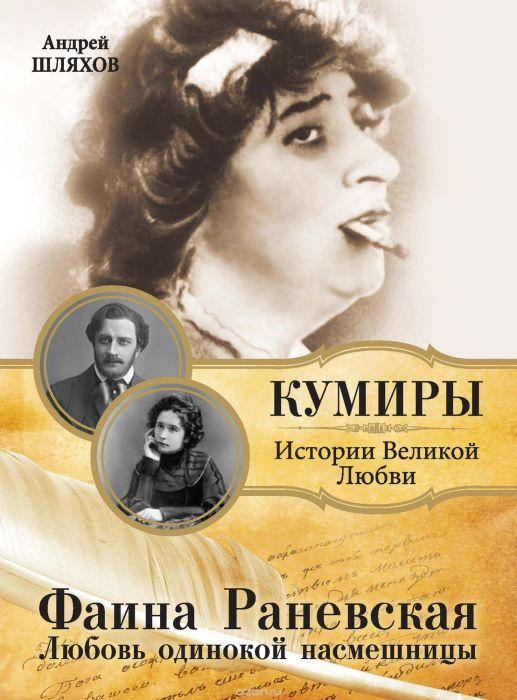 Андрей Шляхов, «Фаина Раневская. Любовь одинокой насмешницы». / Фото: www.bookshop.ua