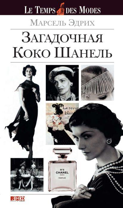 Марсель Эдрих, «Загадочная Коко Шанель». / Фото: www.ozon.ru
