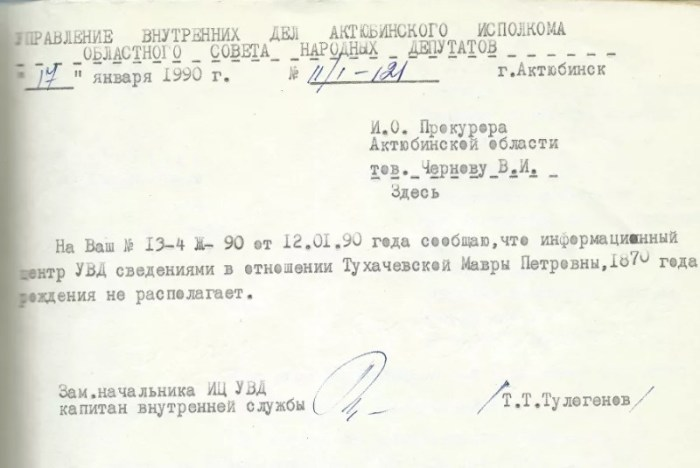 Один из ответов на запрос о судьбе Мавры Тухачевской. / Фото: www.ria.ru