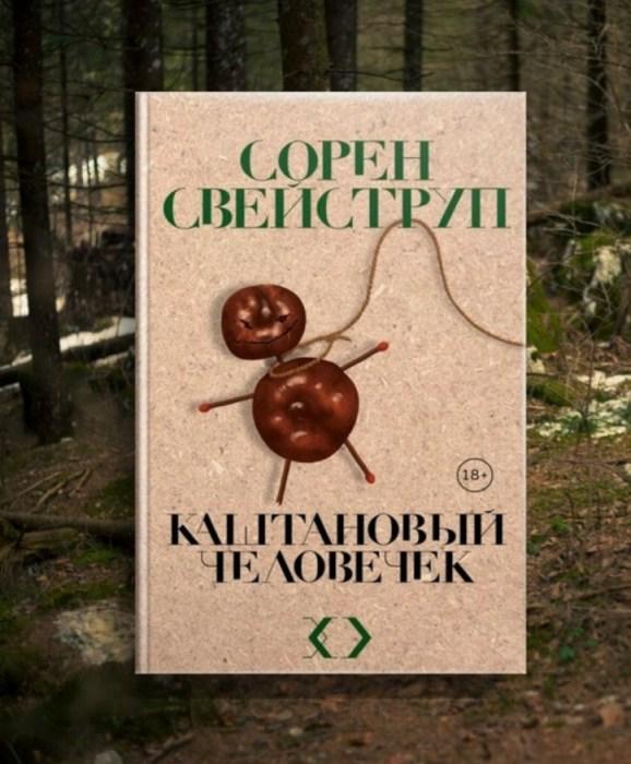 Сорен Свейструп, «Каштановый человечек». / Фото: www.egocreo.ru