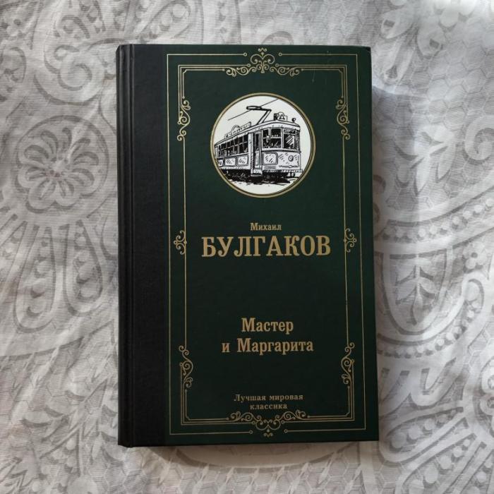«Мастер и Маргарита», Михаил Булгаков. / Фото: www.youla.io