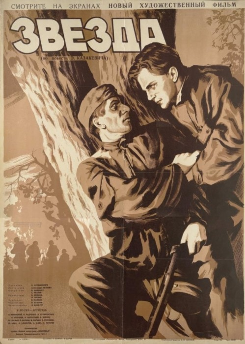 «Звезда», 1949 год. / Фото: www.film-portal.ru