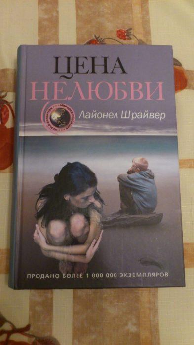 «Цена нелюбви», Лайонел Шрайвер. / Фото: www.knigoplaneta.ru