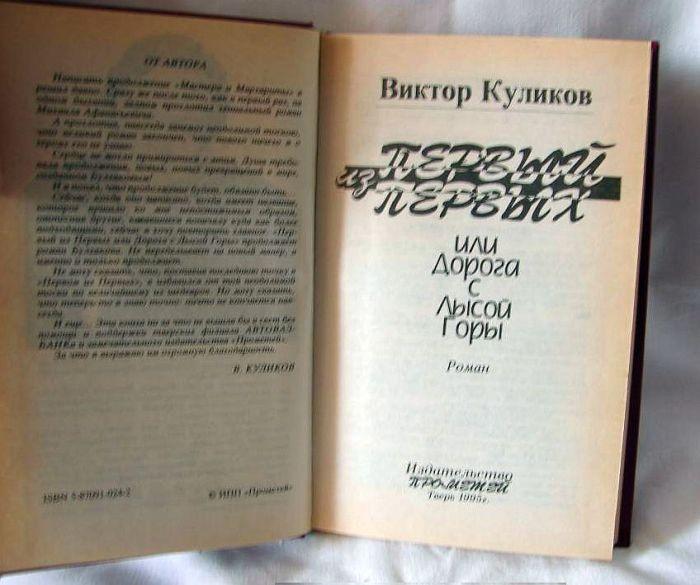 Виктор Куликов, «Первый из первых, или Дорога с Лысой горы». / Фото: www.bitbazar.ru