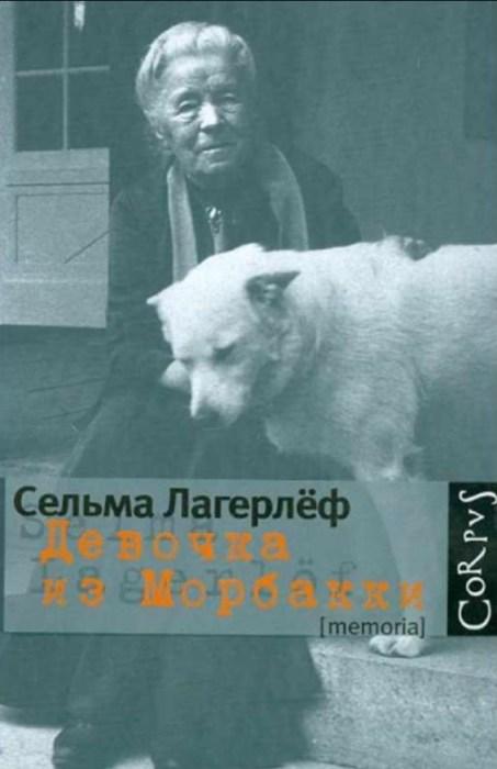 «Девочка из Морбакки», Сельма Лагерлеф. / Фото: www.happybooks.ru