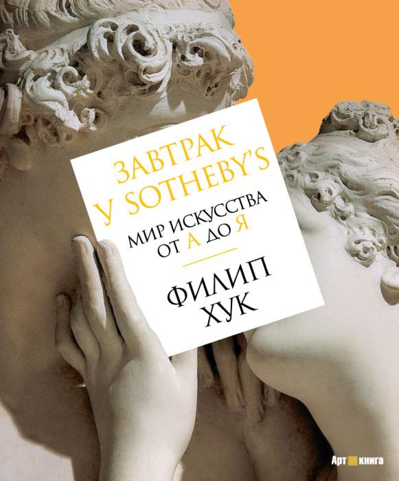 Филип Хук, «Завтрак у Sotheby's. Мир искусства от А до Я». / Фото: www.knigamir.com