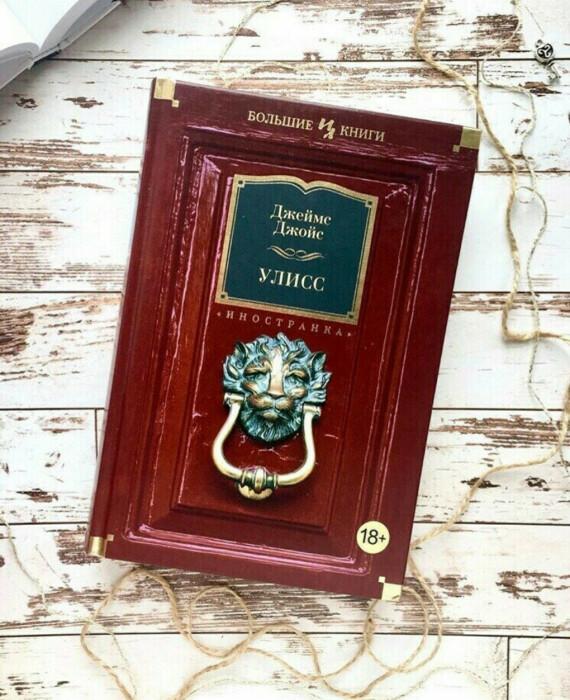 Джеймс Джойс, «Улисс». / Фото: www.mywishboard.com