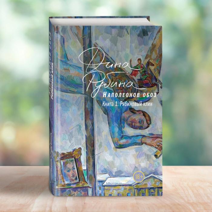Дина Рубина «Наполеонов обоз. Книга 1. Рябиновый клин». / Фото: www.mycdn.me