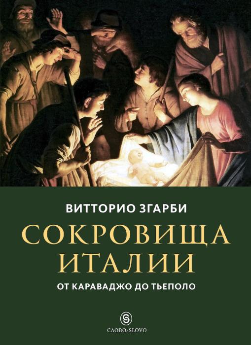 Витторио Згарби, «Сокровища Италии. От Караваджо до Тьеполо». / Фото: www.kultpro.ru