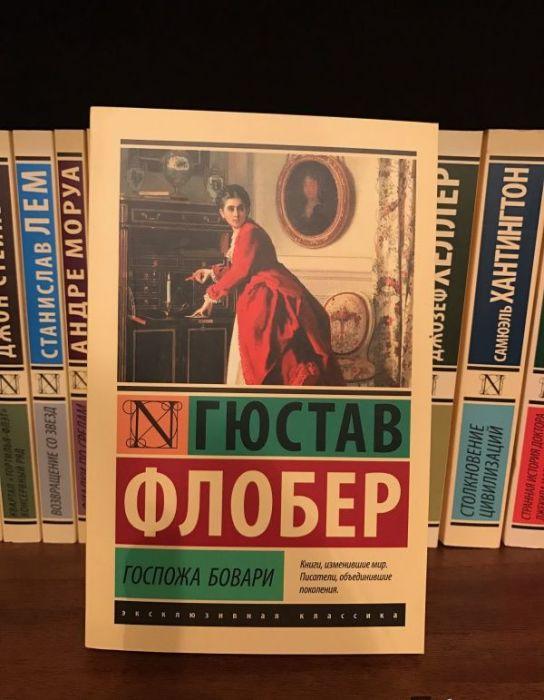 Гюстав Флобер, «Госпожа Бовари». / Фото: www.labirint.ru