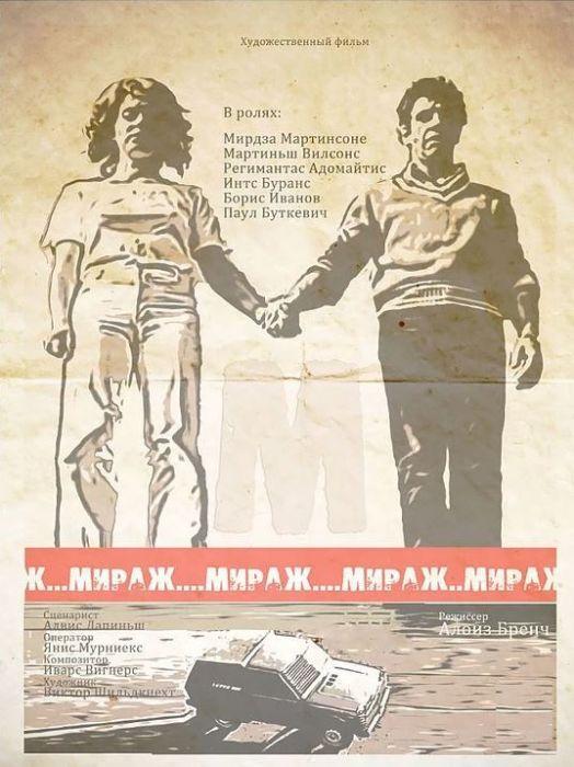 «Мираж». / Фото: www.kinopoisk.ru