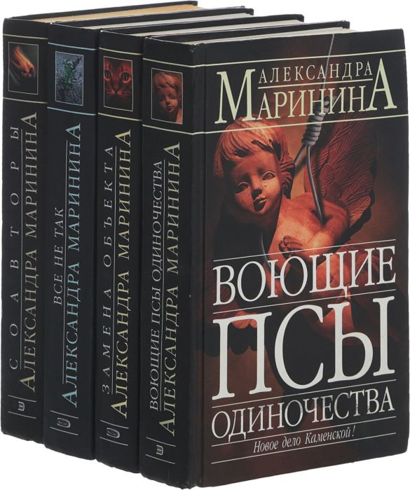 Книги Александры Марининой. / Фото: www.ozone.ru