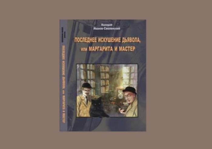 Валерий Иванов-Смоленский, «Последнее искушение дьявола, или Маргарита и Мастер». / Фото: www.canvas.bookmate.com