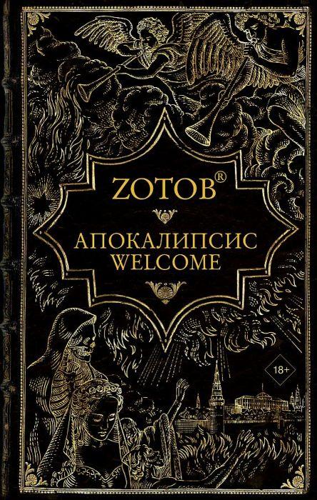 «Апокалипсис Welcome», Георгий Зотов. / Фото: www.ukazka.ru