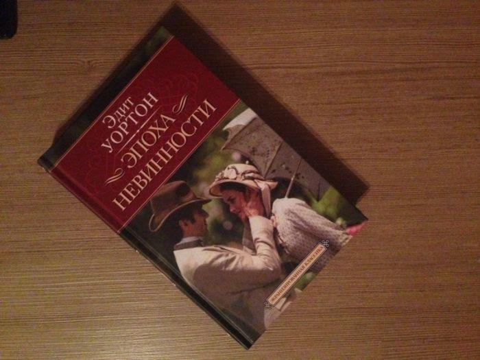 «Эпоха невинности», Эдит Уортон. / Фото: www.labirint.ru