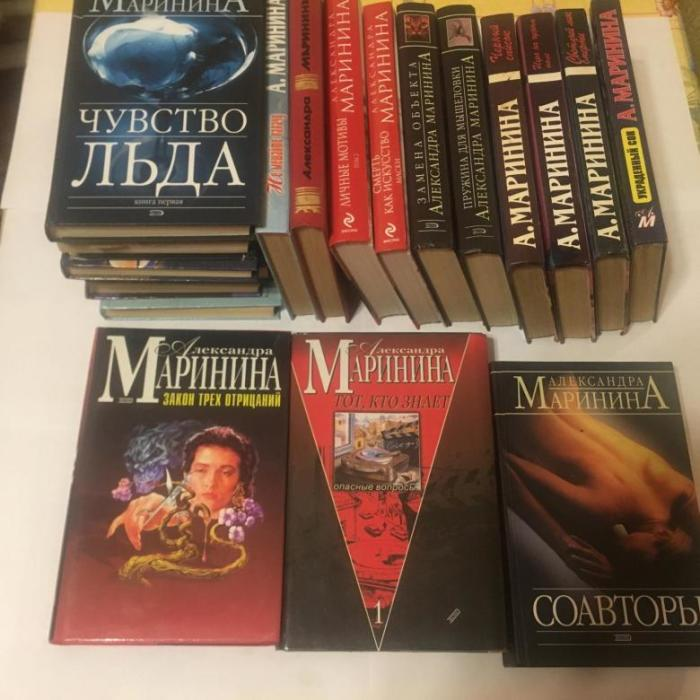 Книги Александры Марининой. / Фото: www.youla.io