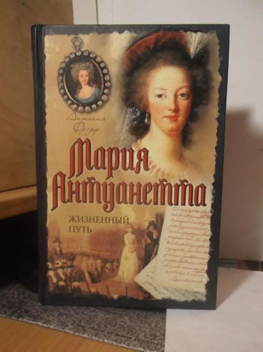 «Мария-Антуанетта», Антония Фрейзер. / Фото: www.crafta.ua