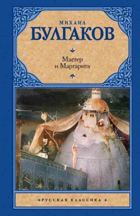 Михаил Булгаков, «Мастер и Маргарита». / Фото: www.login.az