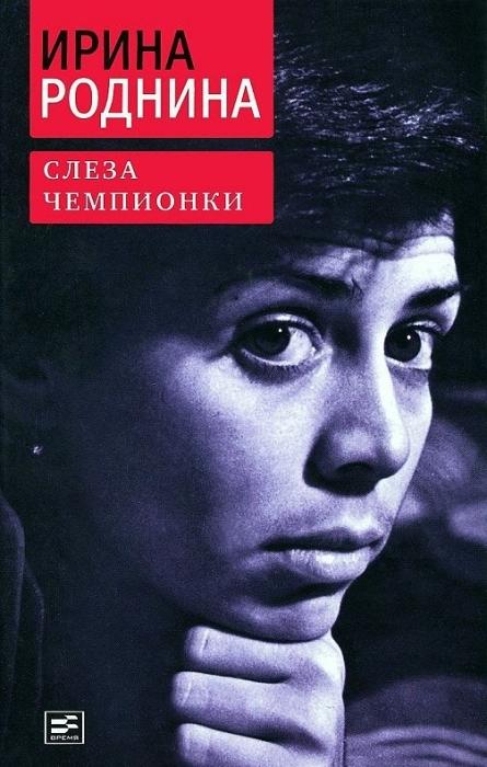 Ирина Роднина, «Слеза чемпионки». / Фото: www.libcat.ru