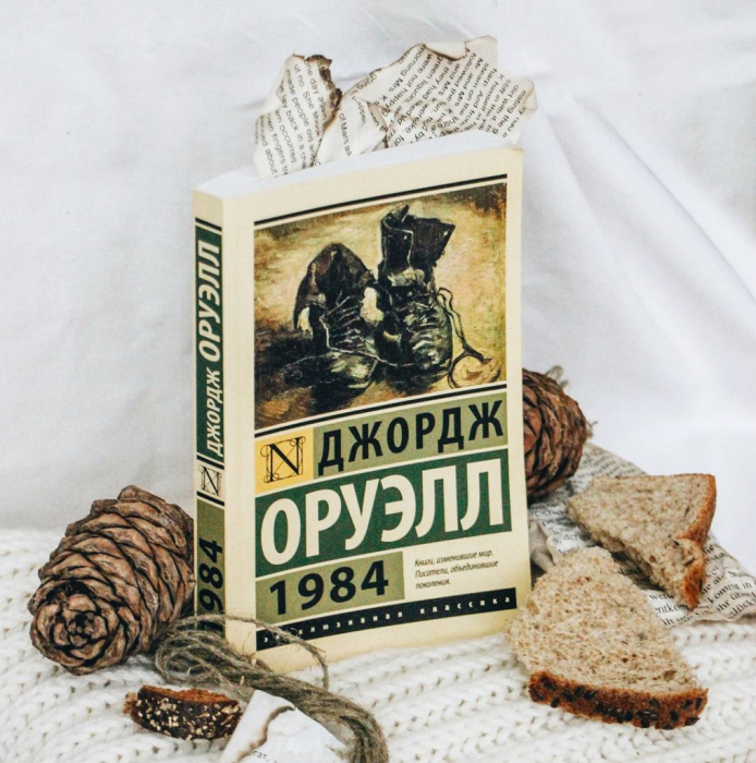 Джордж Оруэлл, «1984». / Фото: www.marieclaire.ua