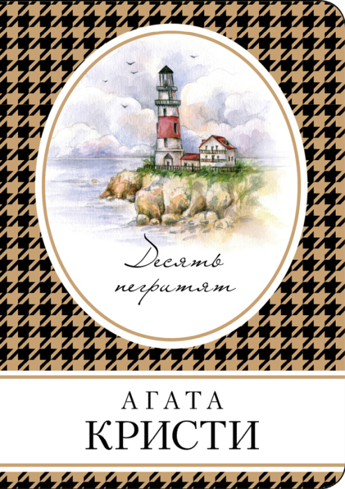 «Десять нег...итят», Агата Кристи. / Фото: www.7books.ru