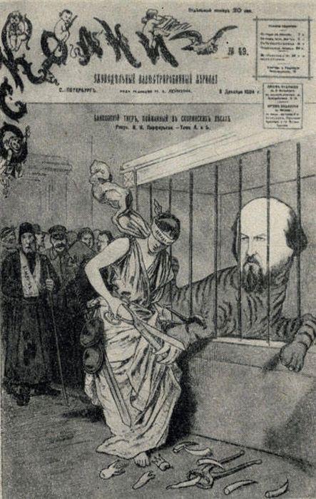 Карикатура с процесса над Рыковым, напечатанная в журнале «Осколки». / Фото: www.all-crime.ru