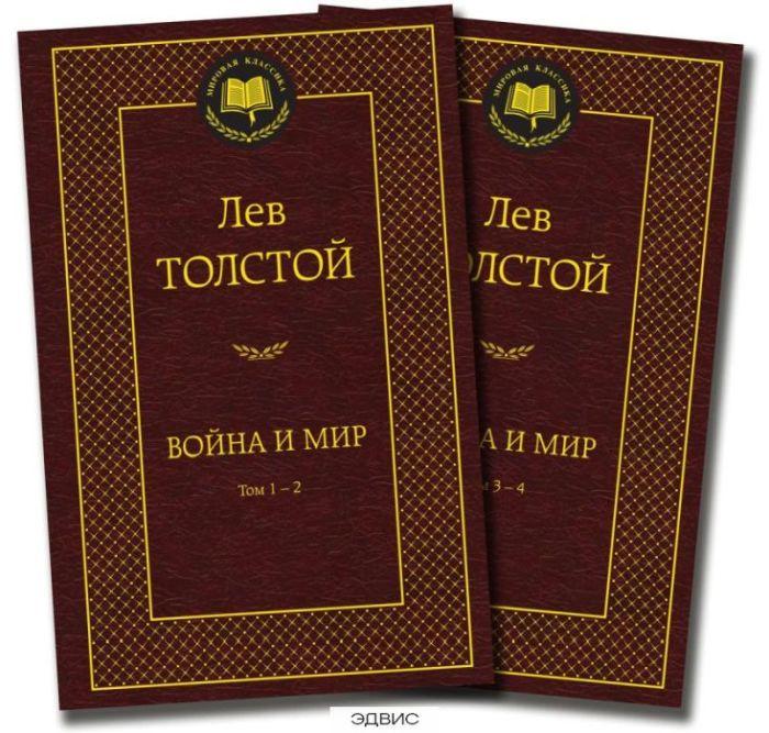 Лев Толстой, «Война и мир». / Фото: www.edvisrb.ru