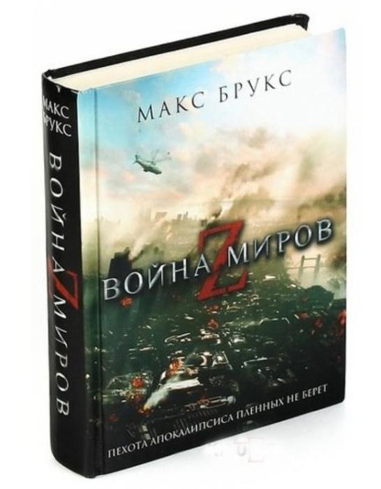 «Война миров Z», Макс Брукс. / Фото: www.kitobz.com