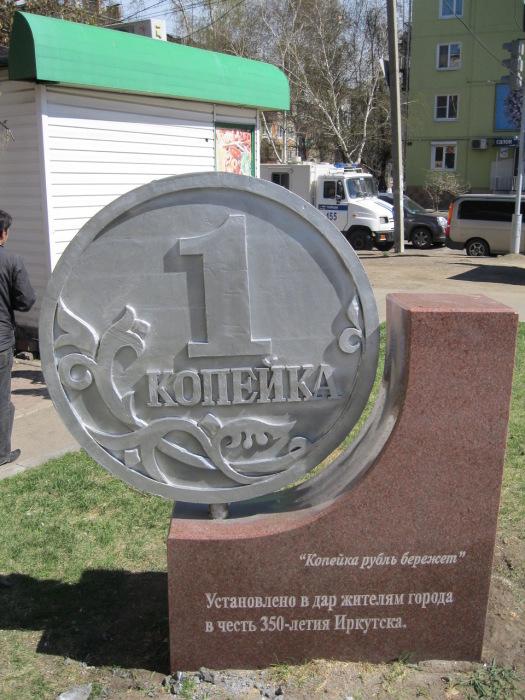 Памятник копейке в Иркутске. / Фото: www.ngs.ru
