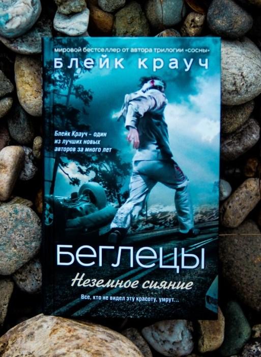 «Беглецы. Неземное сияние», Блейк Крауч. / Фото: www.livelib.ru