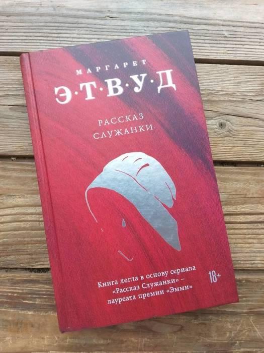 «Рассказ служанки», Маргарет Этвуд. / Фото: www.labirint.ru