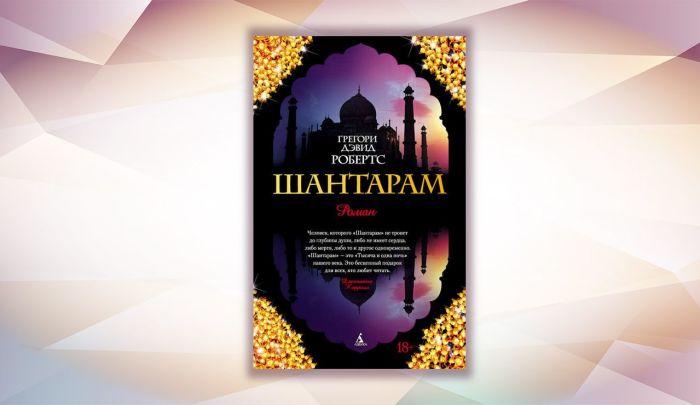 «Шантарам», Грегори Дэвид Робертс. / Фото: www.lifehacker.ru