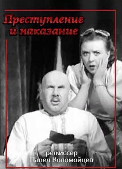 «Преступление и наказание», 1940 год. / Фото: www.beeline.kg