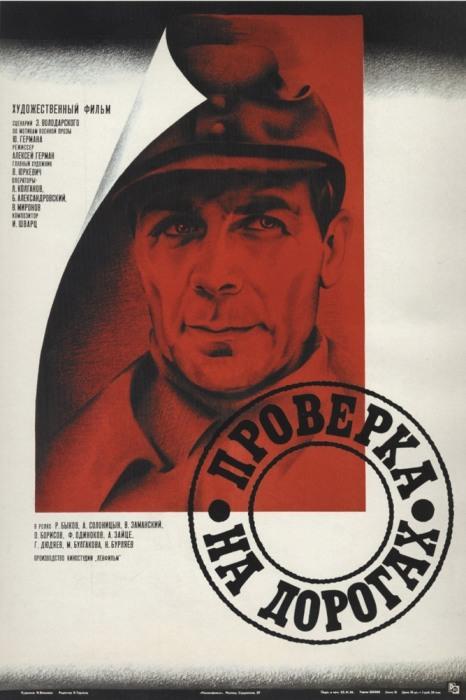 «Проверка на дорогах», 1971 год. / Фото: www.otzyv.ru