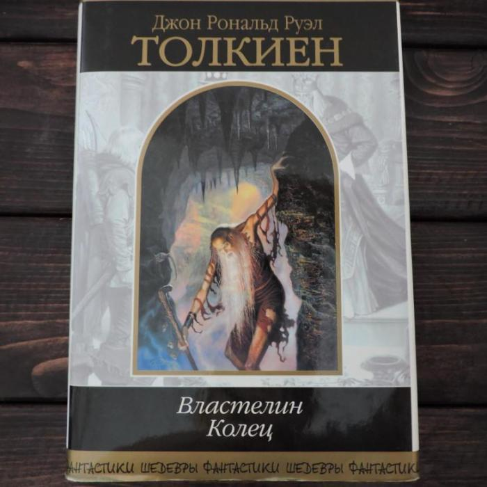 «Властелин Колец», Джон Рональд Руэл Толкин. / Фото: www.youla.io