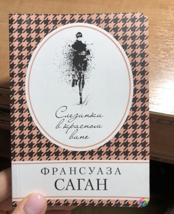 Франсуаза Саган, «Слезинки в красном вине». / Фото: www.deilo.ru