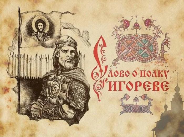 «Слово о полку Игореве». / Фото: www.yandex.net