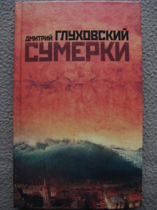 «Сумерки», Дмитрий Глуховский. / Фото: www.crafta.ua