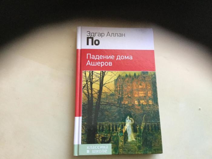 «Падение дома Ашеров», Эдгар Аллан По. / Фото: www.labirint.ru