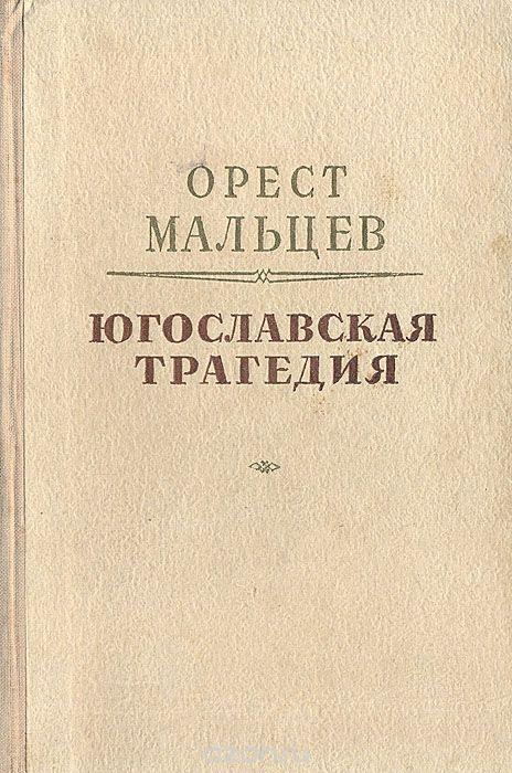 Орест Мальцев, «Югославская трагедия». / Фото: www.blogspot.com