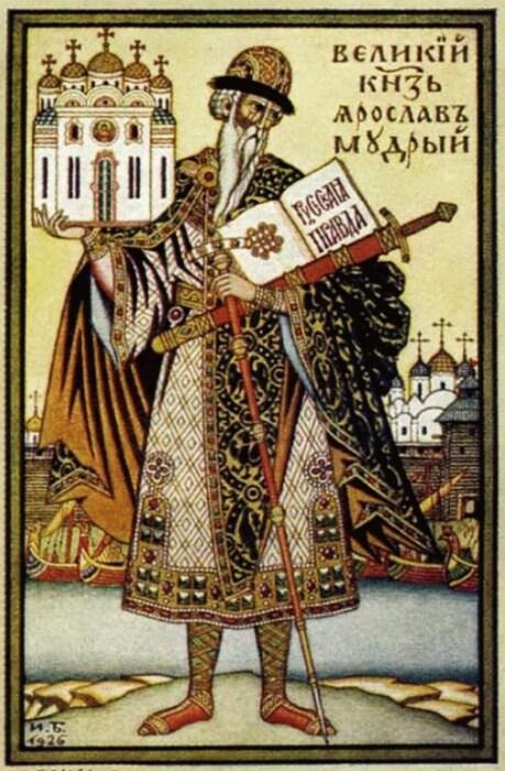 Иван Билибин. Великий князь Ярослав Мудрый. / Фото: www.mifograd.ru