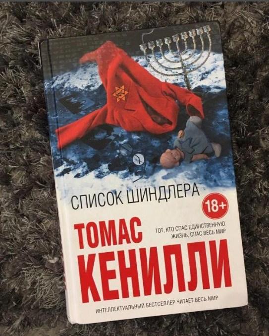 «Список Шиндлера», Томас Кенилли. / Фото: www.youla.ru