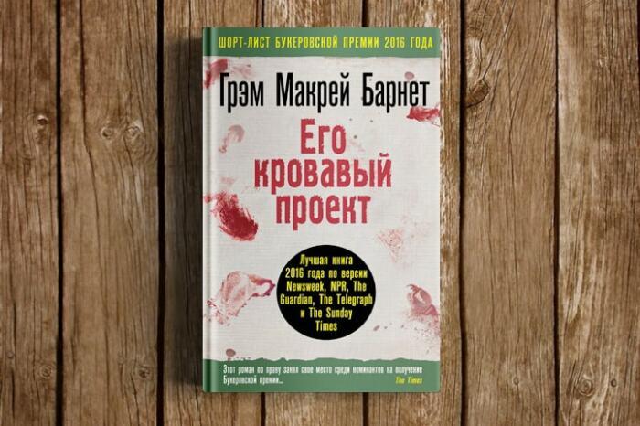 «Его кровавый проект», Грэм Макрей Барнет. / Фото: www.eksmo.ru