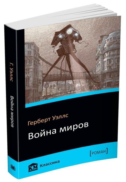Герберт Уэллс, «Война миров». / Фото: www.booklya.ua