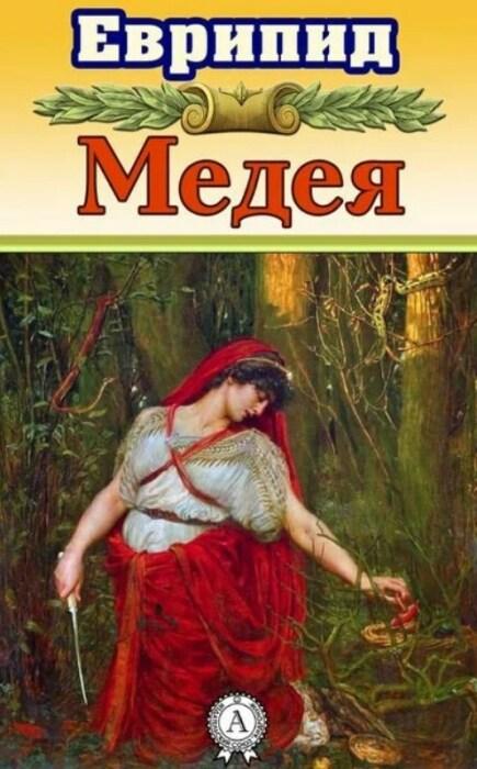 «Медея», Еврипид. / Фото: www.yandex.net