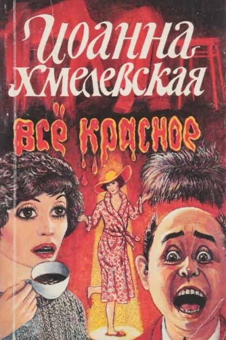 «Всё красное», Иоанна Хмелевская. / Фото: www.yandex.net