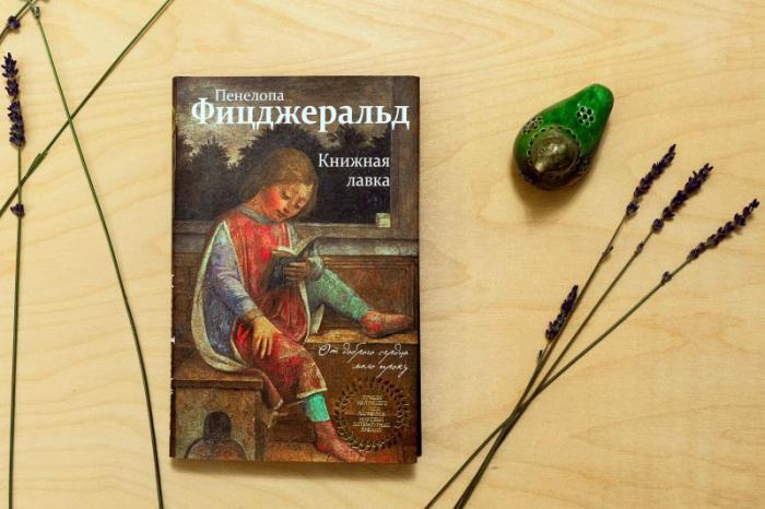 «Книжная лавка», Пенелопа Фицджеральд. / Фото: www.labirint.ru