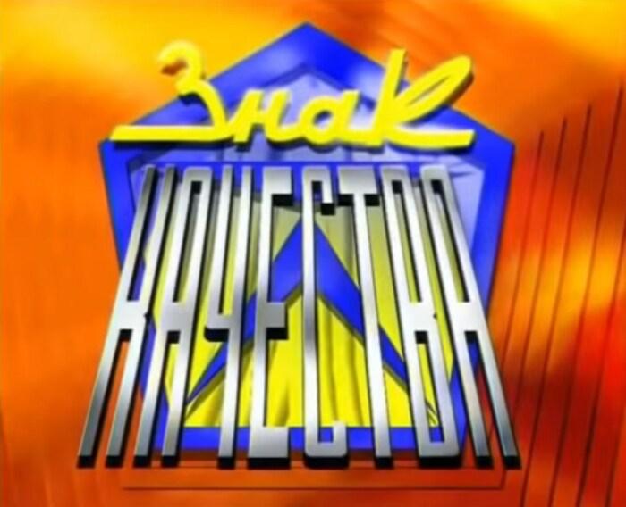 «Знак качества». / Фото: www.youtube.com