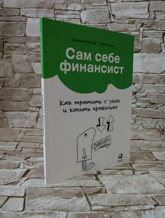 «Сам себе финансист: Как тратить с умом и копить правильно», Анастасия Тарасова. / Фото: www.knigibest.com.ua